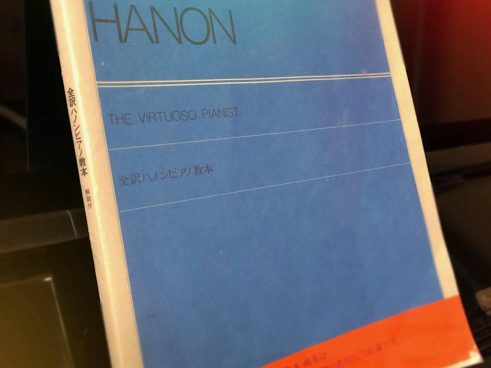 ハノン写真1